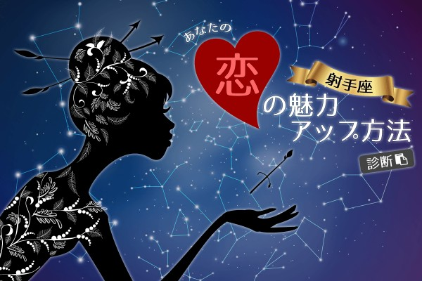 【星座別・射手座】あなたの恋の魅力アップ方法診断
