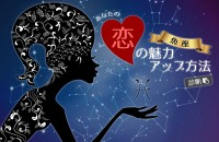 【星座別・魚座】あなたの恋の魅力アップ方法診断