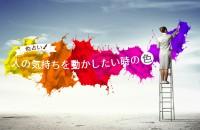 【色占い】人の気持ちを動かしたい時の色