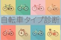 どんな種類?「自転車タイプ診断」