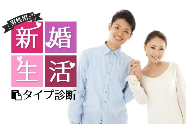新婚生活タイプ診断(男性用)