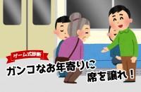 【心理ゲーム】ガンコなお年寄りに席を譲れ!
