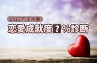 【2017年下半期】恋愛成就度●%診断