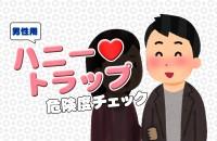 ハニートラップ危険度チェック【男性用】