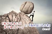 「転がる石には苔が生えない」or「石の上にも三年」チェック