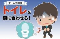 【心理ゲーム】トイレを間に合わせろ!