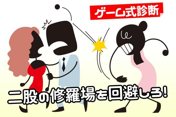 【心理ゲーム】二股の修羅場を回避しろ!