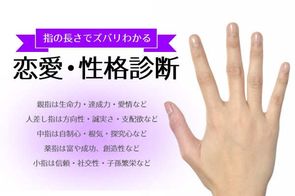 指の長さでズバリわかる恋愛・性格診断