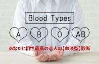 あなたと相性最高の恋人の【血液型】診断