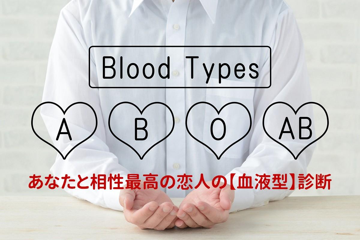 と 型 が 血液 星座 と 相性 自分 いい