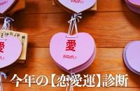 今年の【恋愛運】診断