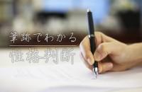 【筆跡診断】筆跡でわかる性格判断