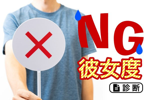 【NG彼女度診断】実はやってるダメダメ行動とは……?