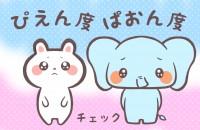 「ぴえん度」or「ぱおん度」チェック