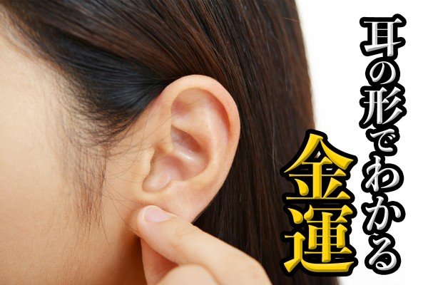 【顔相診断】耳の形でわかる金運