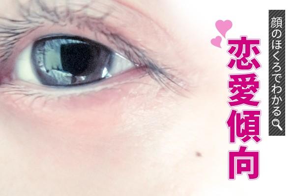 【顔相診断】顔のほくろでわかる恋愛傾向