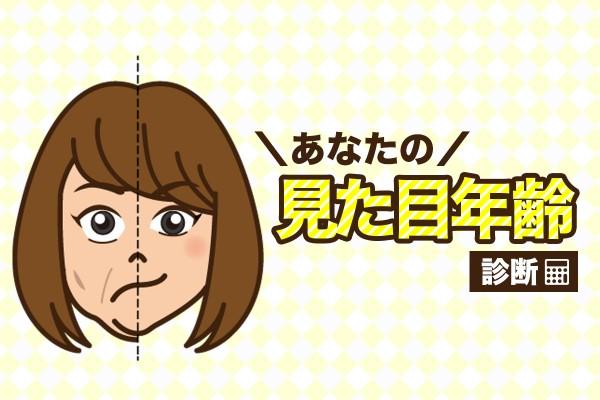 あなたの見た目年齢診断