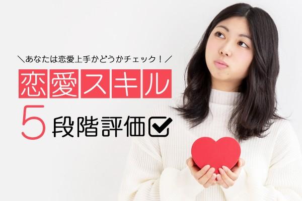 【恋愛スキル5段階評価】あなたは恋愛上手かどうかチェック!