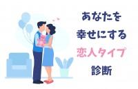 あなたを幸せにする恋人タイプ診断