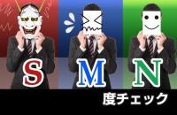 あなたは、SとMどちらの気がある?私はむしろ、ニュートラルなNなんですけど「S・M・N度チェック」