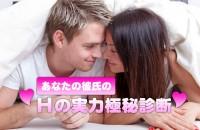 【女子限定】大好きな彼氏のHの実力が知りたい!【Hの実力極秘診断】