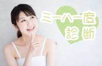 ミーハー女子&男子集まれ〜!ミーハー度診断